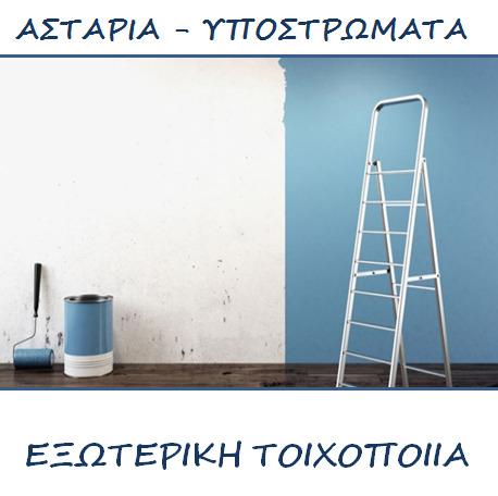 Αστάρι - υπόστρωμα