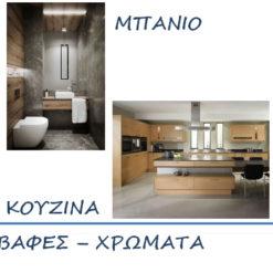Βαφές - Χρώματα μπάνιου και κουζίνας