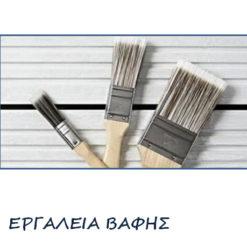 Εργαλεία Βαφής