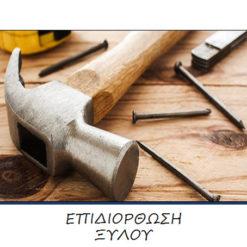 Επιδιόρθωση ξύλου