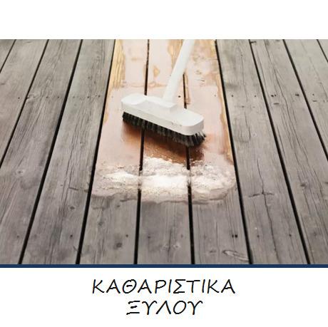 Καθαριστικά ξύλου