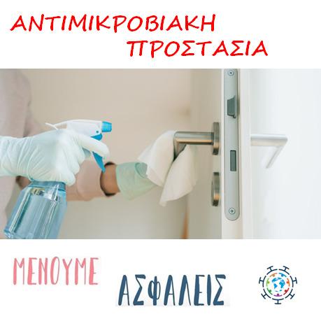 Αντιμικροβιακή προστασία